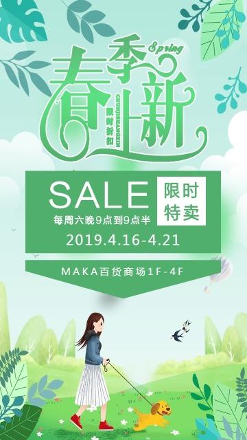 绿色卡通手绘风春季新品促销宣传海报