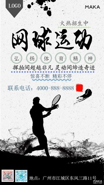 网球中心招生宣传海报