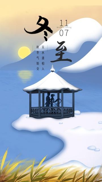卡通蓝色冬至之中国节气节气祝福海报
