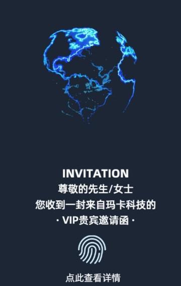 企业通用蓝色互联网科技论坛会议发布会邀请函