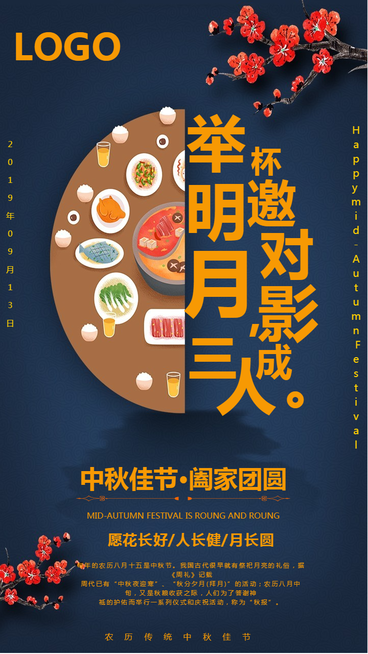 高端大气中秋节宣传海报