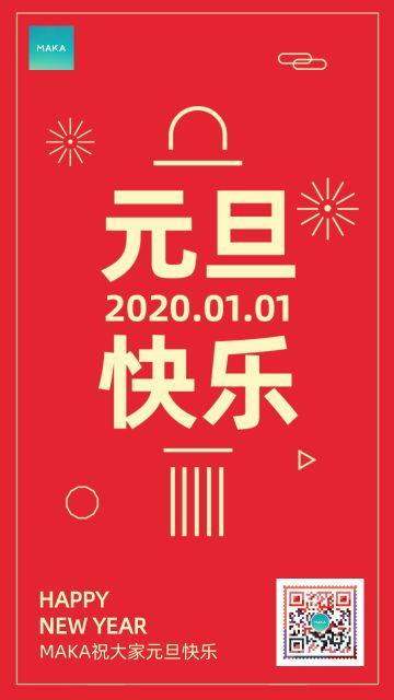 2020高端简约扁平化新年元旦祝福元旦促销活动春节贺卡元旦海报
