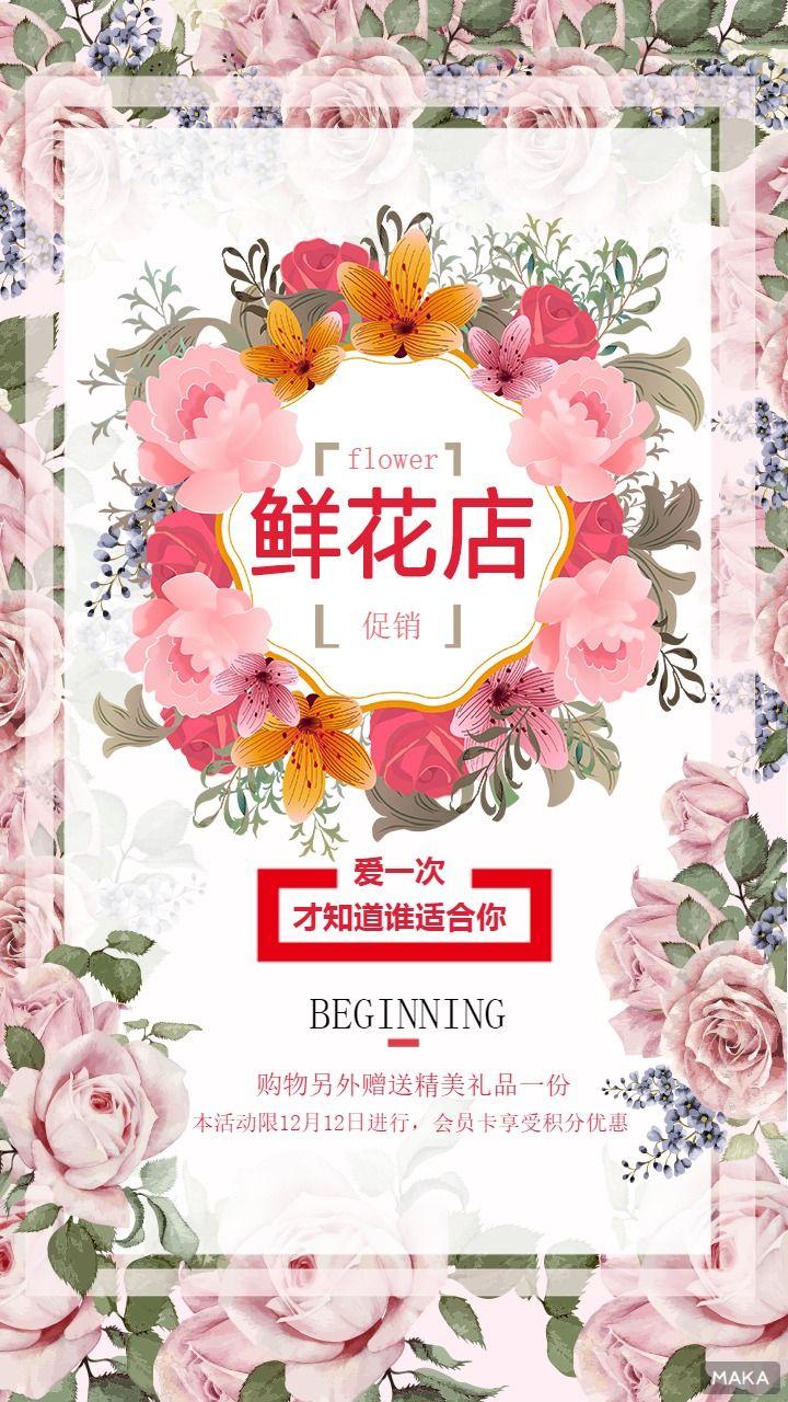浪漫粉色清新植物唯美浪漫花店促销宣传海报