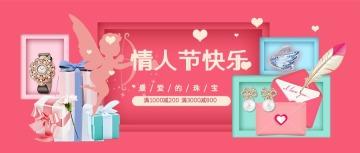 情人节浪漫礼物促销活动