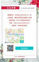 文艺清新社会招聘企业招聘校园招聘H5