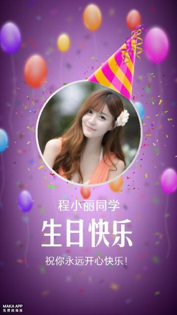 紫色浪漫气球朋友生日祝福海报