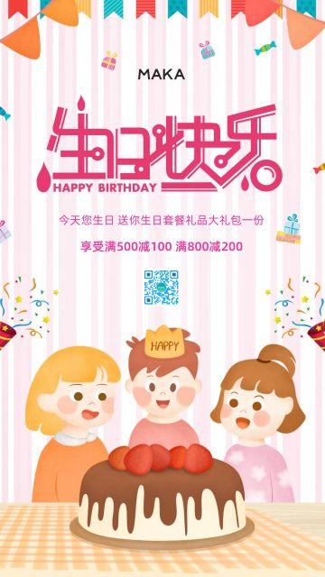 卡通生日快乐宣传活动海报