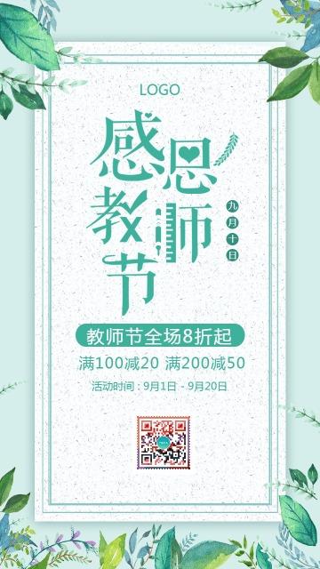 清新简约教师节产品推广上新活动打折促销优惠主题宣传海报模板