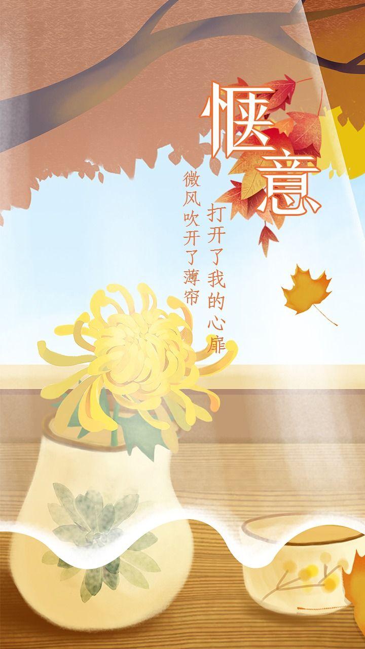 秋季微风惬意日签海报配图