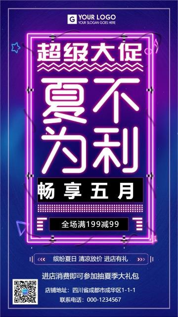 时尚酷炫夏季商家店铺促销活动宣传海报