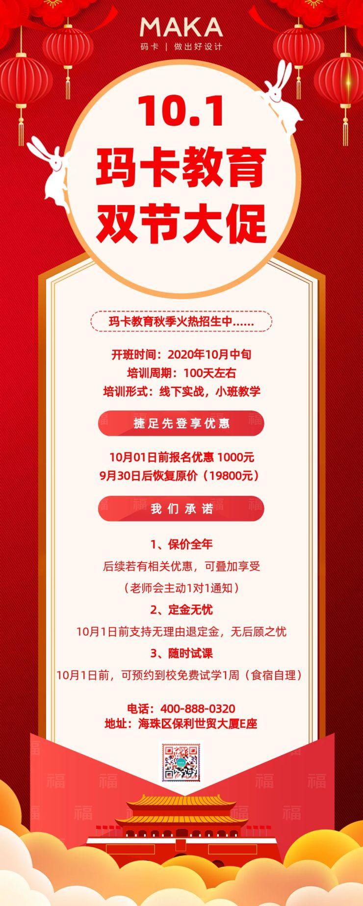 红色中国风教育培训双节大促宣传文章长图