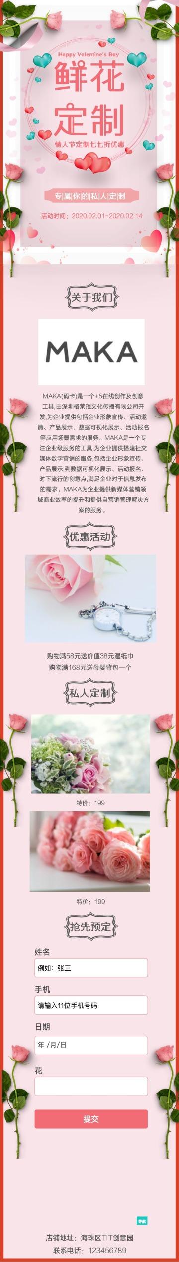 情人节唯美浪漫百货零售花店促销推广介绍单页