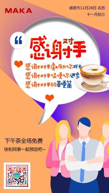 感恩节感恩对手主题系列海报