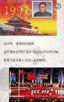 与国同庆——十一国庆祝福模板