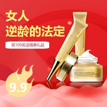 红色大气风格时尚高端促销美妆个护类电商宣传商品主图