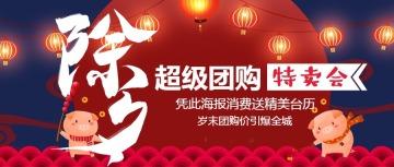 除夕中国风新年商家店铺促销宣传公众号封面大图