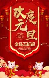 红色喜庆中国风欢度元旦促销宣传模板