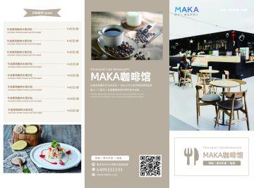 简约高端咖啡厅咖啡店西餐厅价目表三折页宣传模版