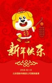 卡通创意春节祝福贺卡/2018狗年新年祝福/春节贺卡/新年祝福贺卡/狗年大吉