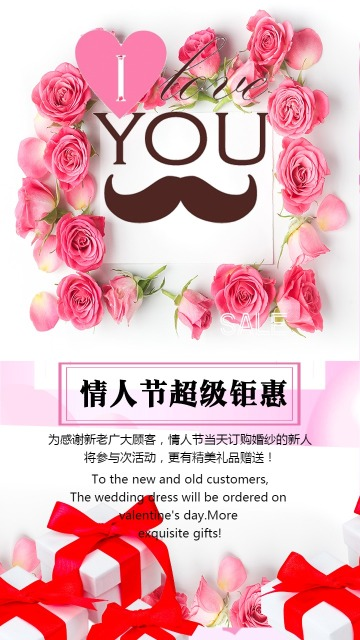 情人节超级钜惠粉色系店家宣传推广通用模板