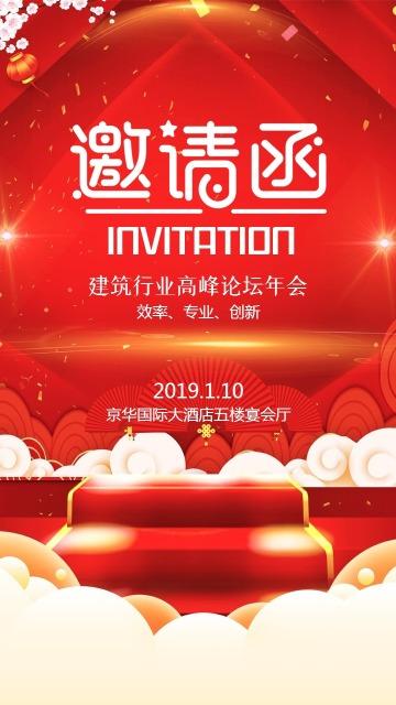 红色喜庆企事业公司单位年会会议邀请函