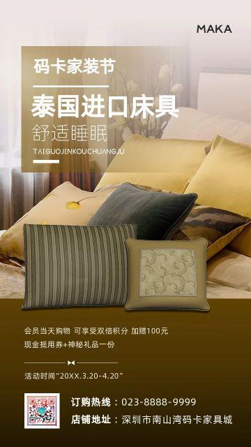 棕色简约风格家装节床具促销宣传海报