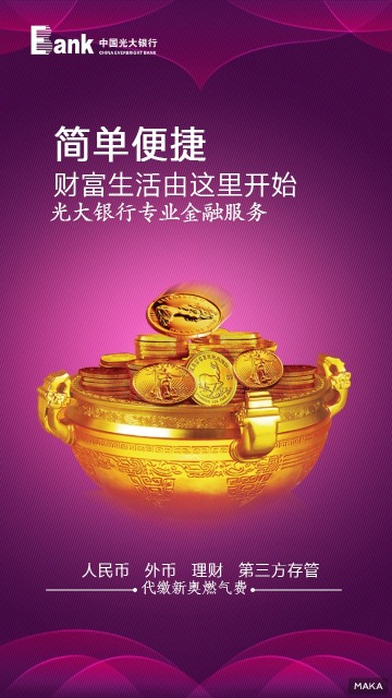 光大银行 财富 海报 宣传设计