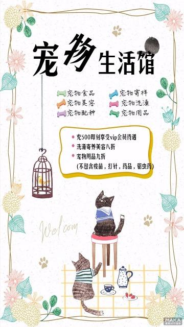 宠物生活馆促销宣传活动