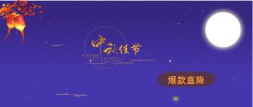 中秋节手绘卡通风微信公众号头条封面产品促销模板