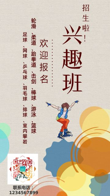 高大上质感卡通插画风艺术体育运动兴趣班招生宣传教育培训海报