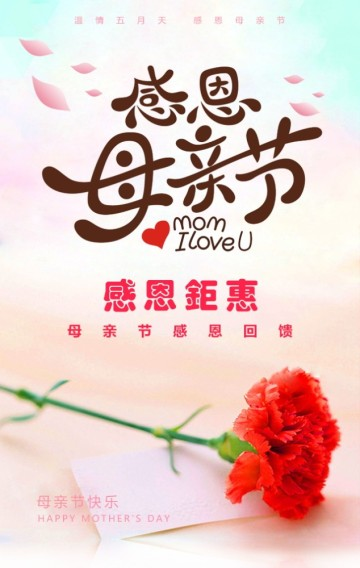 时尚温馨母亲节商家节日活动促销H5模板