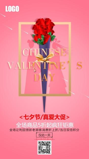 七夕情人节浪漫活动促销海报