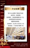 红金大气新店开业盛大开业宣传H5