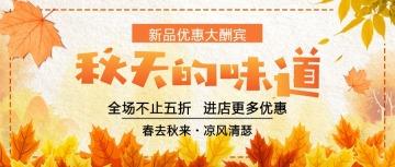 暖色文艺风立秋秋天的味道立秋店铺促销二十四节气宣传微信公众号封面图