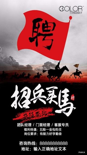 中国风招聘企业公司通用招聘海报