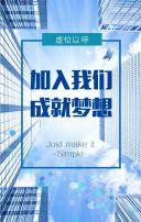 2019商务蓝色调企业招聘社会招聘H5模板