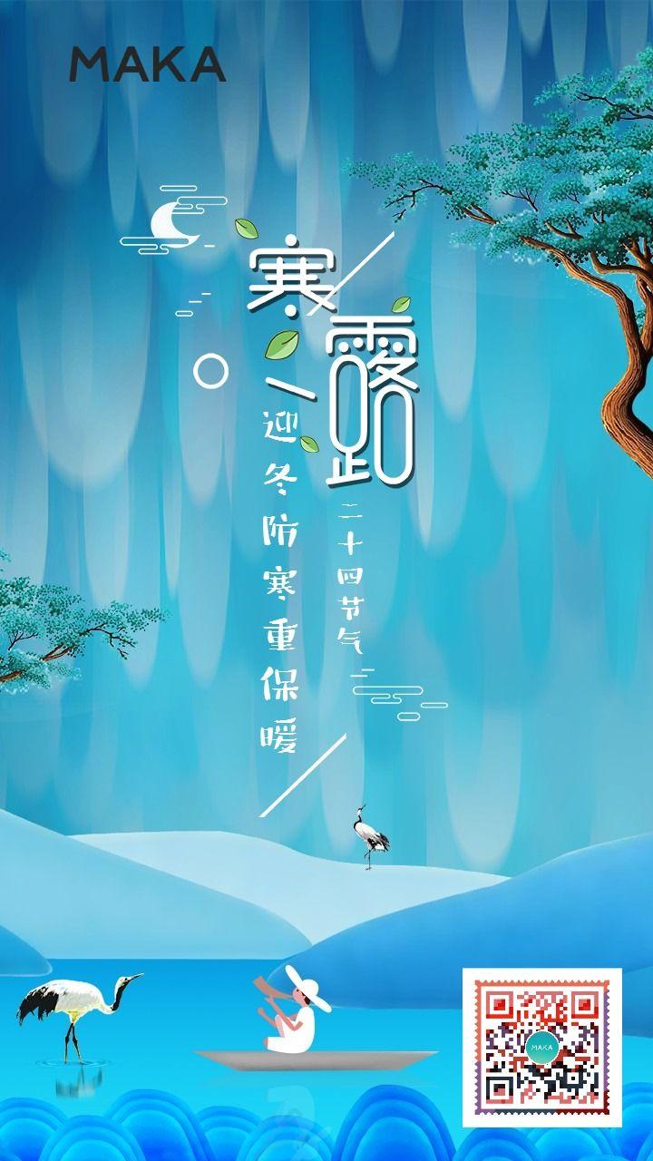 蓝色创意简约二十四节气之寒露海报