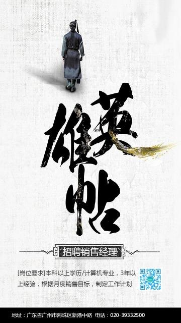 中国风招聘英雄帖宣传手机海报