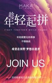 炫彩商务风格企业招聘人才招募招人招生企业宣传H5
