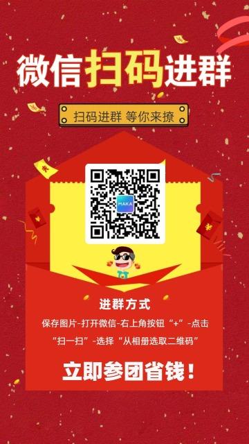 微信扫码微商促销活动宣传海报模板