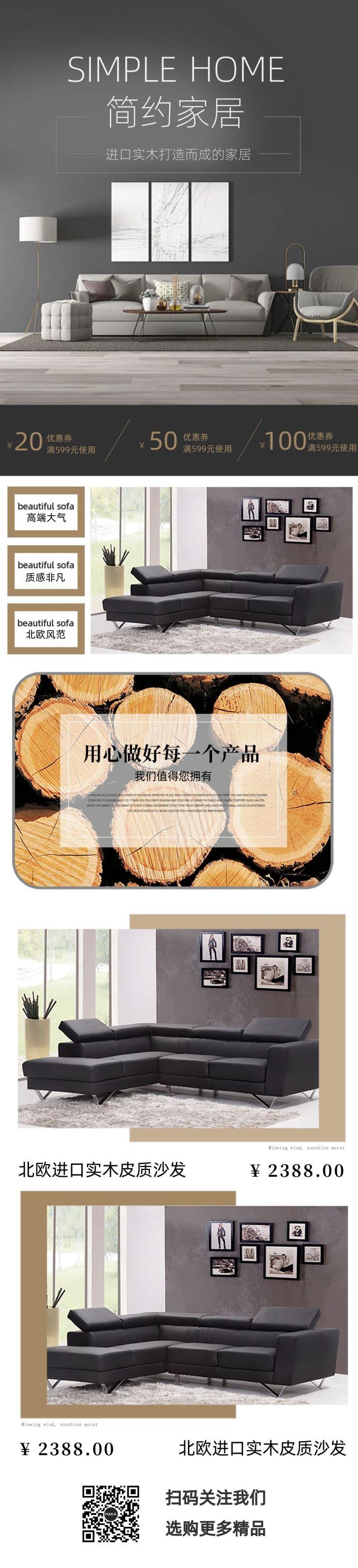 灰色简约大气风格家装节沙发促销宣传长图