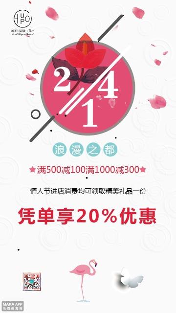 214情人节宣传打折促销二维码朋友圈通用海报
