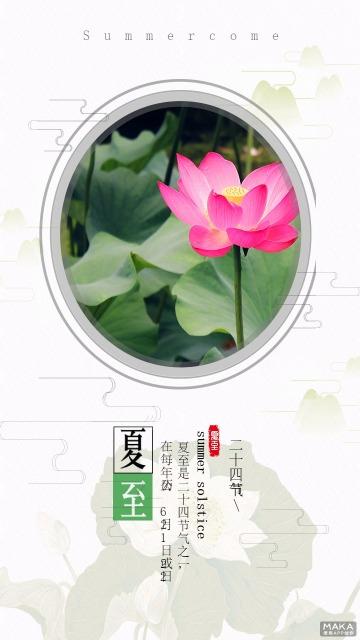 中国二十四节气之夏至宣传海报白色调