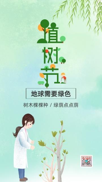 绿色卡通手绘312植树节知识普及宣传海报