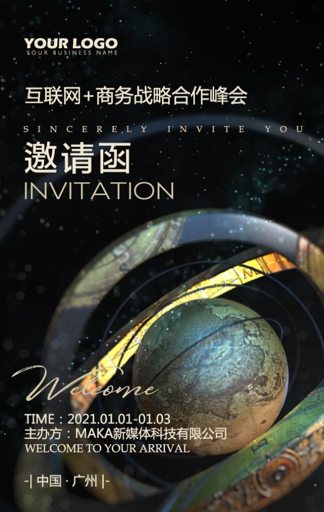 高端科技宇宙星球商务会议会展招商发布会通用邀请函