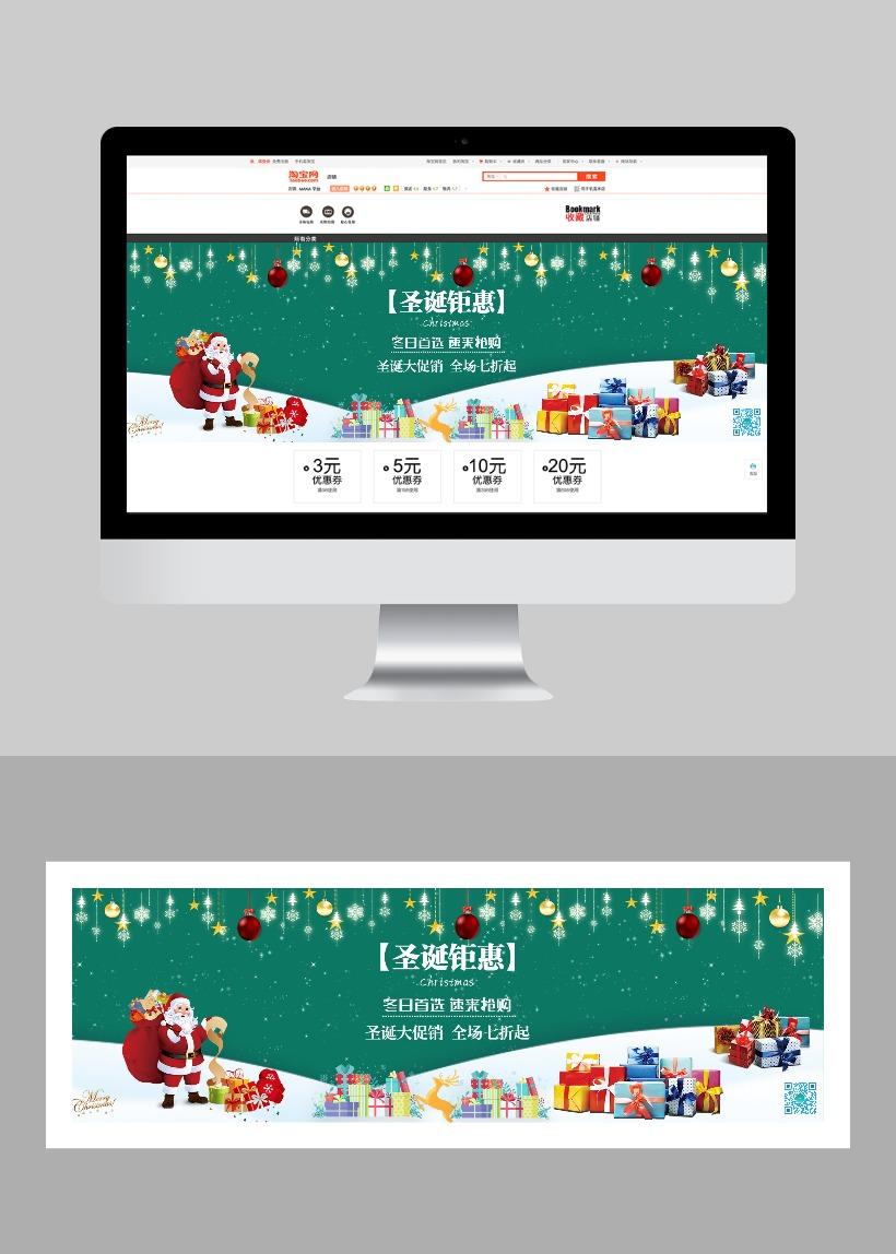 卡通手绘 淘宝电商圣诞节banner海报