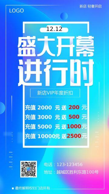 新店开业时尚炫酷商业零售活动促销海报
