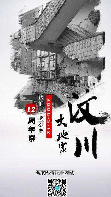 纪念512汶川大地震十二周年简约商业适用于企业宣传纪念的公益海报