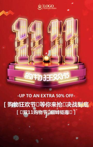 【 快闪】酷炫高端红双十一狂欢时尚服饰钜惠新品促销宣传