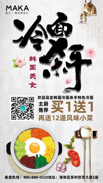 白色韩式冷面买一送一促销宣传海报